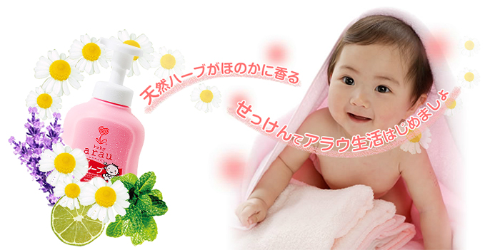 Sữa tắm cho bé Arau Baby Nhật Bản được chiết xuất từ thiên nhiên