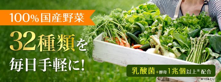 Viên uống DHC là sự tổng hợp 32 loại rau, củ được chọn lọc chất lượng tốt nhất