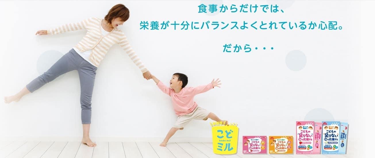 Sữa Morinaga Kodomil cho bé trên 3 tuổi (Nhật)