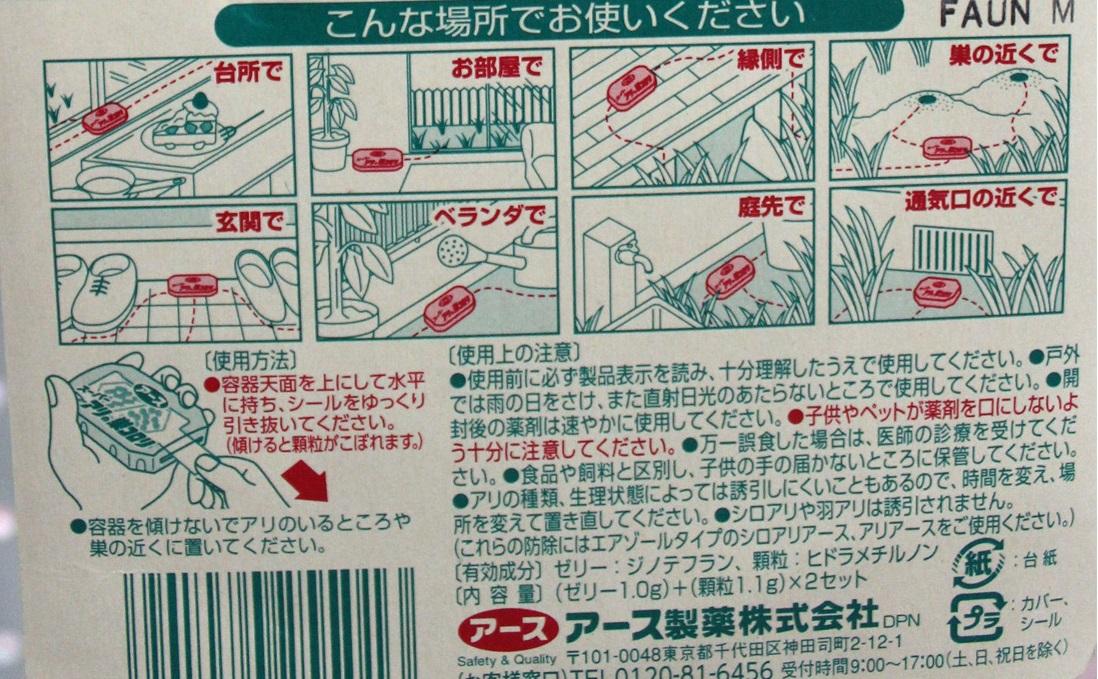 Thuốc diệt kiến Nhật Super Koroki hộp 2 vỉ