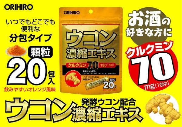 tinh nghệ giải rượu Orihiro