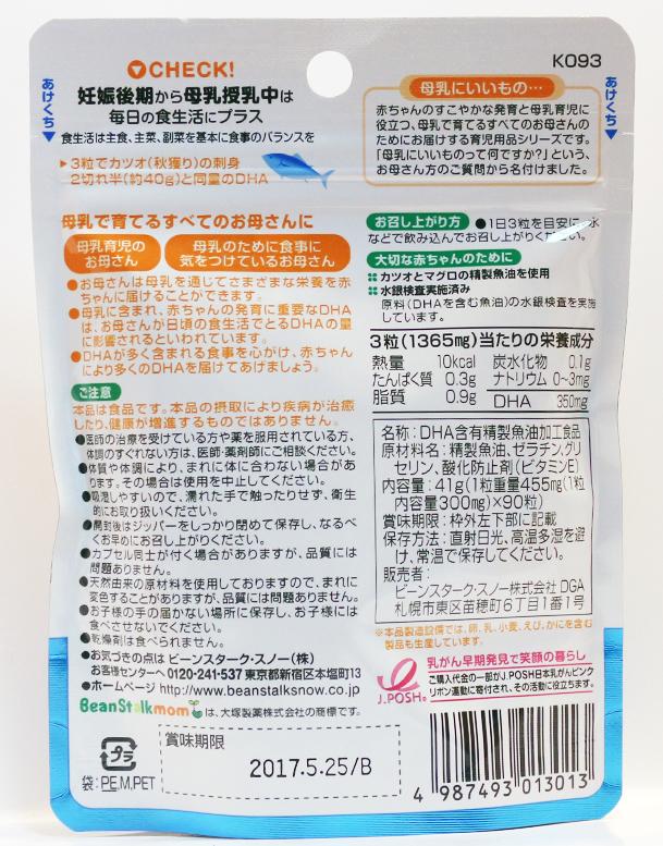 DHA Beanstalkmom 350mg được chiết xuất từ dầu cá ngừ đại dương và cá ngừ Katsuo Nhật Bản rất tốt cho bà bầu