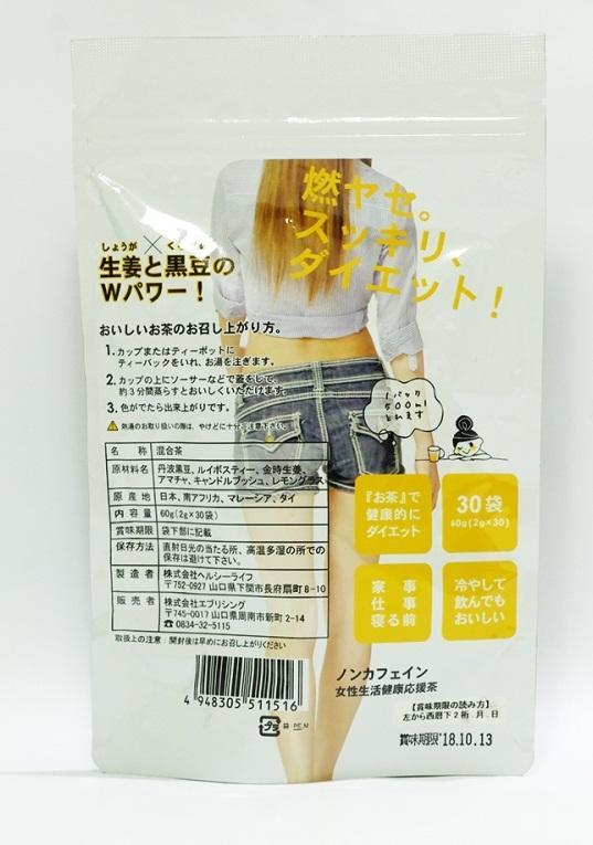 Chi tiết thành phần của Trà giảm cân Charming Tea Nhật Bản