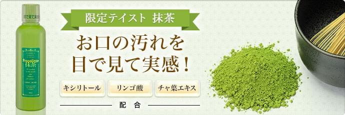 Nước súc miệng Propolinse Matcha trà xanh Nhật Bản 600ml