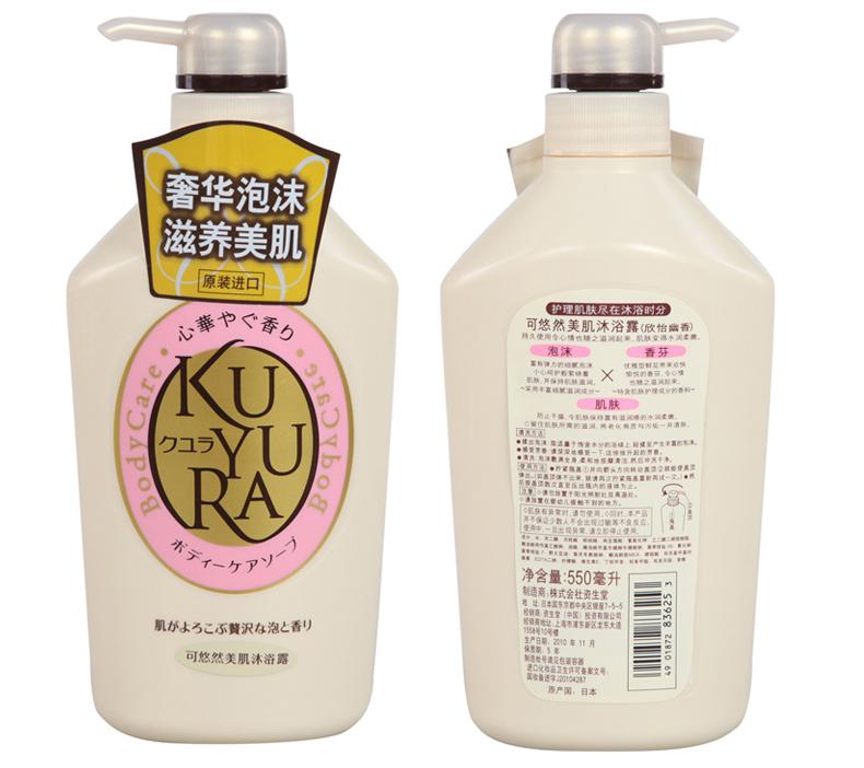 Sữa tắm Shiseido Kuyura Nhật Bản chứa thành phần có nguồn gốc từ Amino Acid Derivative