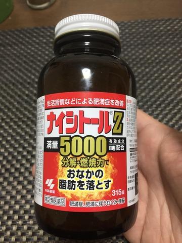 Viên Uống Giảm Mỡ Bụng Kobayashi Naishituro Z5000