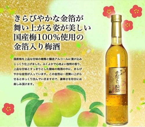 Rượu mơ vàng Kikkoman có nồng độ còn chỉ khoảng 13%