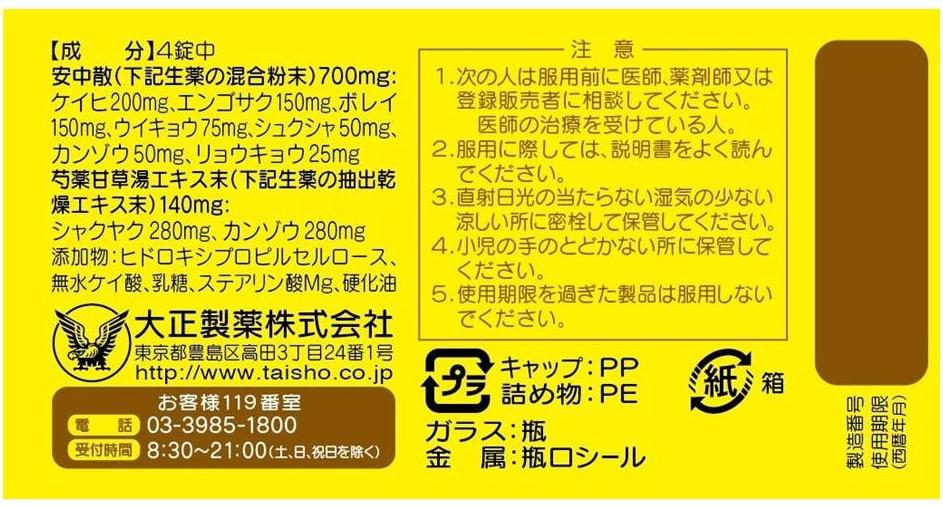 Viên uống hỗ trợ tiêu hóa & dạ dày Taisho kampo 220 viên 2