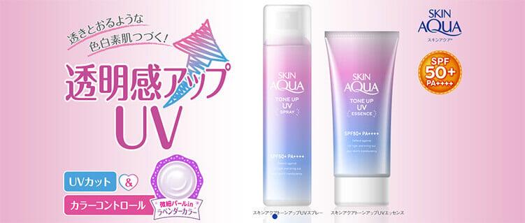 Kem Chống Nắng Skin Aqua Tone Up UV Essence SPF 50+ PA++++ 1
