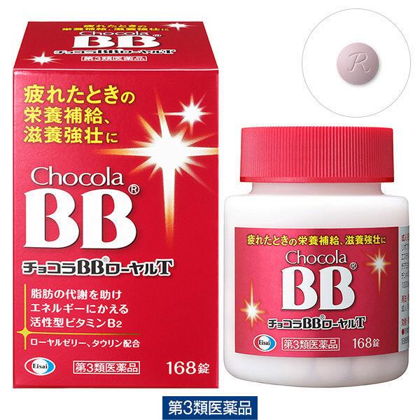 Viên uống bổ sung vitamin BB Chocola 168 viên 1