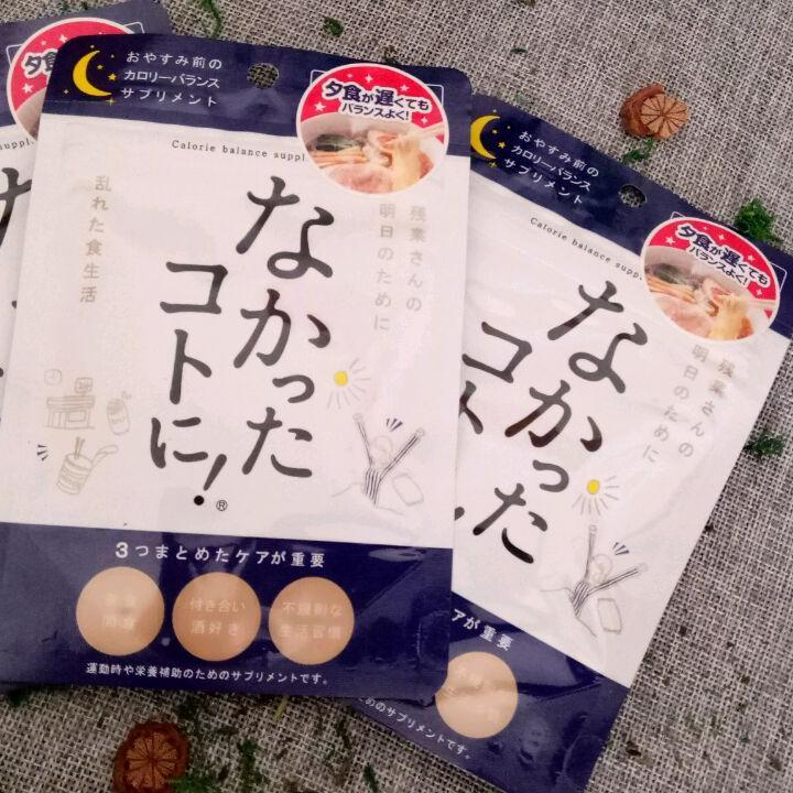 Viên uống giảm cân Enzyme ban đêm Nhật Bản 1