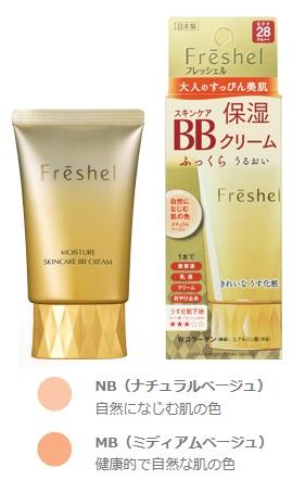 Kem BB Cream Kanebo Freshel Moist SPF28/ PA++ 5 trong 1 natural Beige 1
