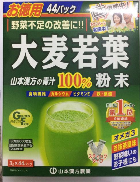 Bột Mầm Lúa Mạch Non Grass Barley Nhật Bản 2