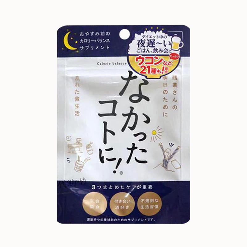 Viên uống hỗ trợ cải thiện cân nặng Enzyme ban đêm Nhật Bản 2