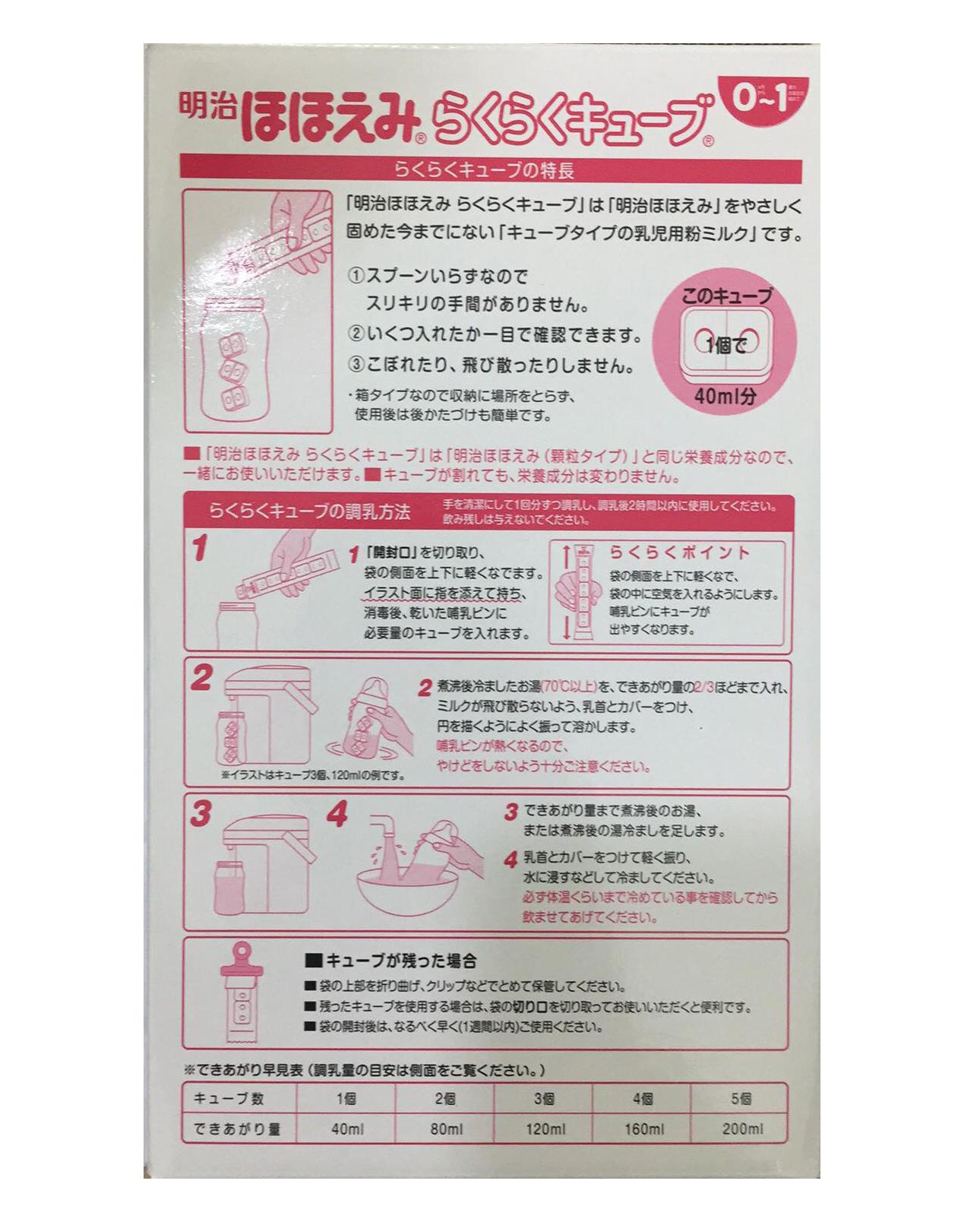 Sữa Meiji số 0 dạng thanh cho trẻ từ 0 đến 12 tháng tuổi cung cấp dưỡng chất cần thiết cho sự phát triển của trẻ nhỏ