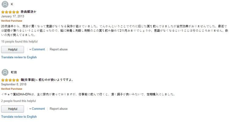 Phản hồi từ phía khách hàng sử dụng DHA EPA Ginkgo Noguchi 1