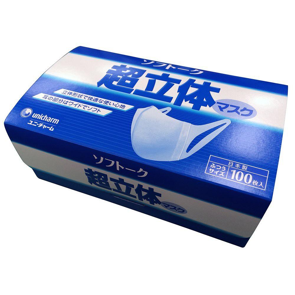 Khẩu trang chống khuẩn 3D Unicharm Nhật Bản 100