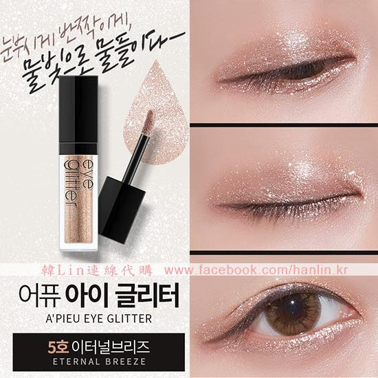 Nhũ mắt bắt sáng lấp lánh A'Pieu Eye Glitte