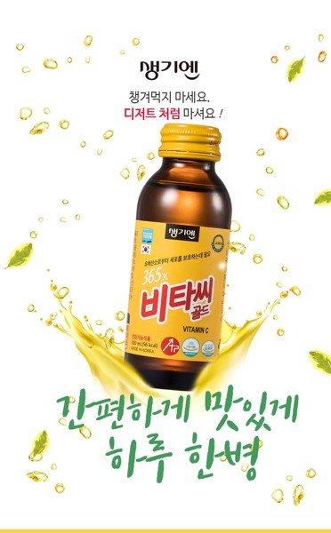 Nước uống Vitamin C Gold 365x Hàn Quốc 10 lọ x 100ml