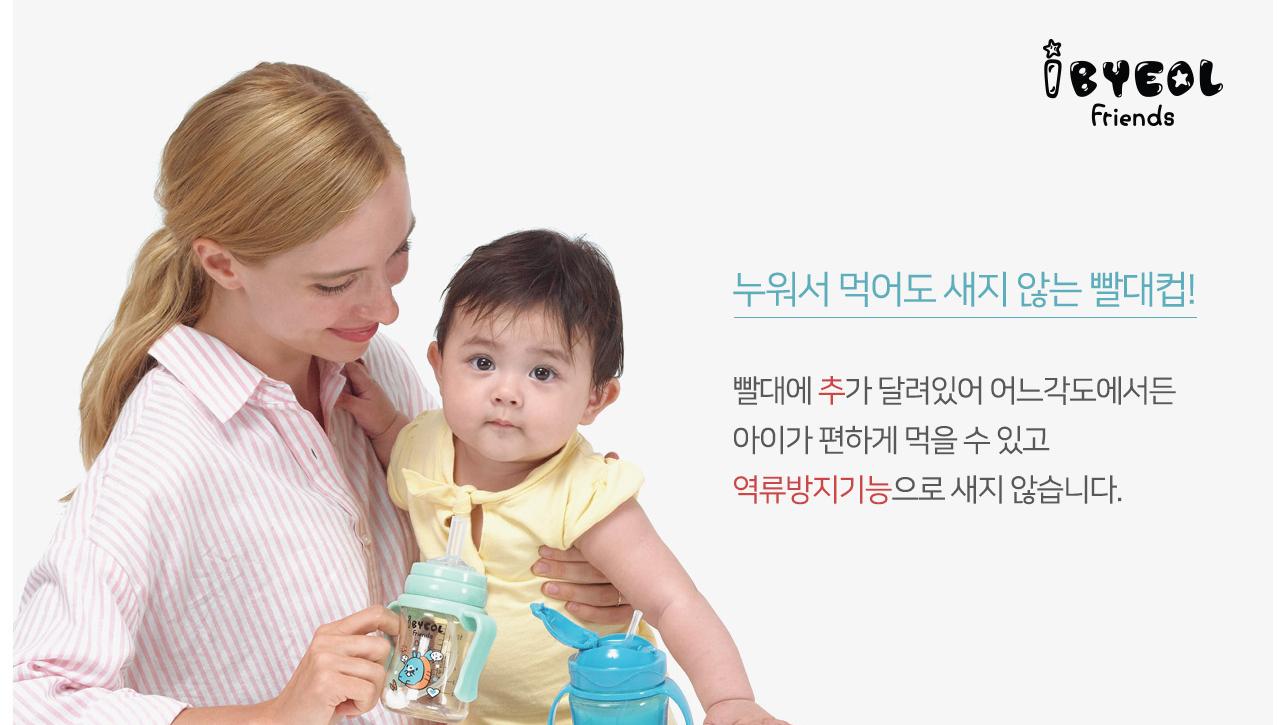 Bình ống hút tập uống Ibyeol Friends PPSU Hàn Quốc 1